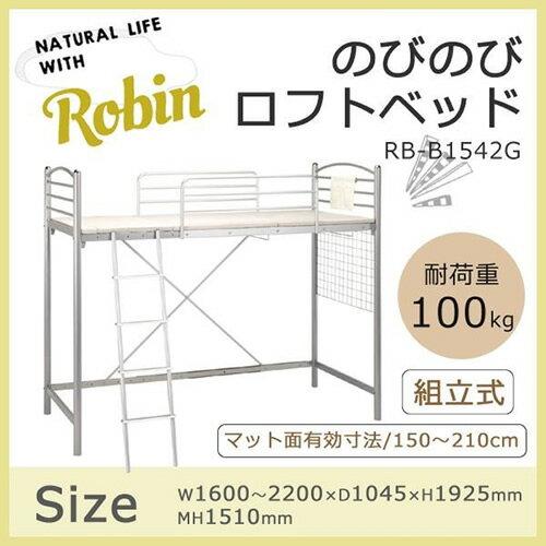 のびのびロフトベッド 鋼管製 2段ベッド アイアンベッド 7段階調節 表示は法人様送料:癒しの空間 家具や姫