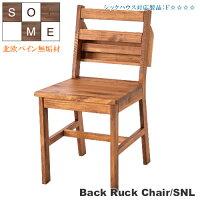 ruck-chair_yoko