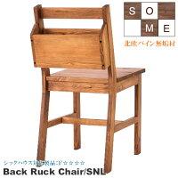 ruck-chair_yoko1