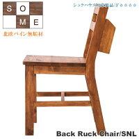 ruck-chair_yoko2