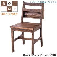 ruck-chair_yoko3