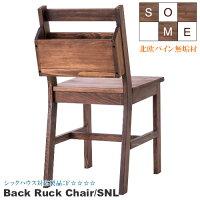 ruck-chair_yoko4