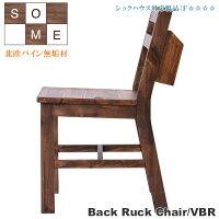 ruck-chair_yoko5