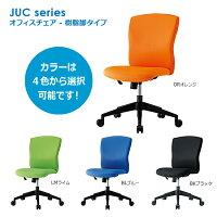 オフィスチェア樹脂脚タイプ事務椅子回転椅子PCチェアデスクチェア【井上金庫製:JUCシリーズ】【JUC-06】【新品】【オフィス家具】【全4色】