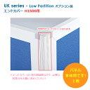 エンドカバー 高さ1500用 パネル本体用 オプション品 井上金庫製:UKシリーズ UK-EC15 新品 オフィス家具