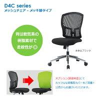 オフィスチェアメッシュチェアスチールメッキ脚タイプPCチェアデスクチェア【井上金庫製:D4Cシリーズ】【D4C-07M】【新品】【オフィス家具】