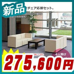 応接セットチェア&テーブルセット6人掛け7点セットファブリックグリーン購入適合商品【TOKIO製】【DLC-11】【新品】【オフィス家具】