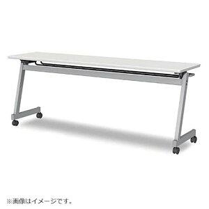 スタッキングテーブル Z脚タイプ W1800×D450 フラップテーブル チーク 会議 ミーティング グリーン購入法適合商品 幕板なし スタンダードスタッキングタイプ 日本製  アイリスチトセ製:FTXシリ