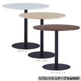 リフレッシュテーブル3 丸テーブル 天板直径80cm 円テーブル 会議テーブル 商談 休憩スペース 円形 丸型 カフェテーブル アール・エフ・ヤマカワ製 W800xD800xH700 RFRT3-800 新品 オフィス家具