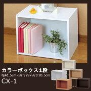 ボックス ホワイト キッチン リビング アイリスオーヤマ -【★】