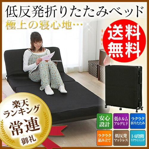 折りたたみベッド シングル OTB-TR 低反発 アイリスオーヤマ 簡易ベッド ベッド 折りたたみ 折り畳...