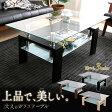 センターテーブル 送料無料 大人のガラステーブル ガラステーブル リビングテーブル table テーブル 北欧 モダン おしゃれ 【FB】
