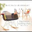 ロッキングチェア イームズ パッチワーク DN-1002D椅子 チェア いす イス デザイナーズチェア オシャレ 可愛い 椅子チェア 椅子デザイナーズチェア チェア デザイナーズチェア椅子 チェア パッチワーク・パッチワークレッド・パッチワークブルー【D】[new]