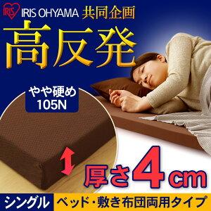 アイリスオーヤマ高反発マットレスMAK4-Sシングルサイズベージュ・ダークブラウン