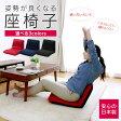 【座椅子 コンパクト 姿勢 姿勢矯正】姿勢が良くなる座椅子 A455a-504RED・349DBR・505BL レッド・ブラック・ネイビー(メッシュ)【D】【CT】【折りたたみ 腰痛 リクライニング かわいい】