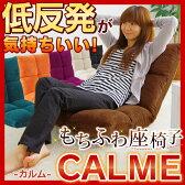 【座椅子 リクライニング 低反発 折りたたみ 1人掛け】モコモコ座椅子「CALME-カルム-」全6色 マイクロファイバー リラックスチェア 低反発座椅子 座いす 座イス フロアチェアー プレゼント【ソファ ソファー リクライニングチェアー チェア 椅子】【D】