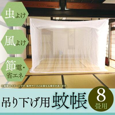 【蚊帳 8畳 吊り下げ】吊り下げ用 蚊帳 「シンプル」 8畳用 約250×350×200cm …