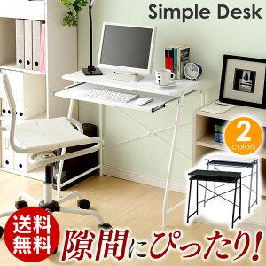 パソコン スライド ホワイト ブラック シンプル オフィス テーブル アイリスオーヤマ