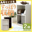 【2段 ボックス BOX 引き出し スリム 棚 リビング収納】A4サイズ対応!カラーボックス2段タイプ[幅41.5×奥行29×高さ68cm]CBボックス・本棚)CX-2F 本棚 整理 収納 書籍棚 キッチン 多目的 リビング 小物 【アイリスオーヤマ】【0530_rec】