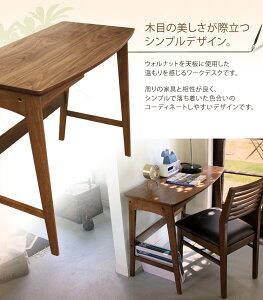【送料無料】【TD】デスクTAC-243ウォールナット木製北欧ナチュラル家具インテリアシンプルカフェ【東谷】