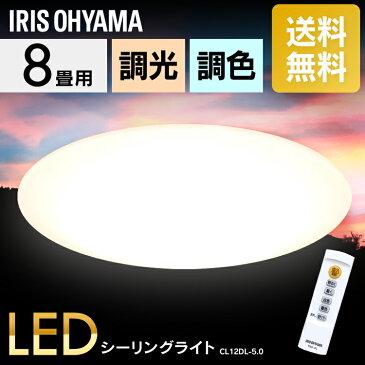 【送料無料】LEDシーリングライト N1シリーズ 12畳調色 5200lm CL12DL-4.0 アイリスオーヤマ 新生活