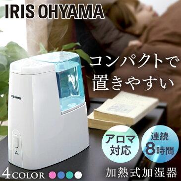 【加湿器 加熱式 アロマ コンパクト 卓上 オフィス】加熱式加湿器 SHM-120D グリーン ・ブルー ・ピンク・クリア【アイリスオーヤマ】