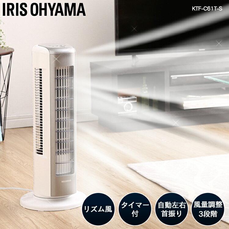 扇風機・サーキュレーター, 扇風機  KTF-C61TS