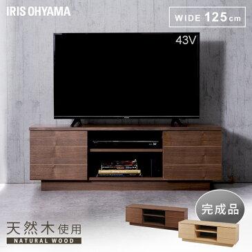 テレビ台 完成品 おしゃれ 幅120cm テレビボード ローボード ボックステレビ台 アッパータイプ BTS-SD125U-WN ウォールナットTV台 棚 ローボード AVボード 完成品 おしゃれ アイリスオーヤマ