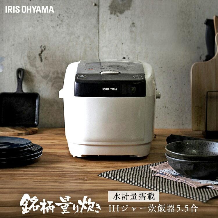 キッチン家電, 炊飯器  5.5 IH RC-IC50-W