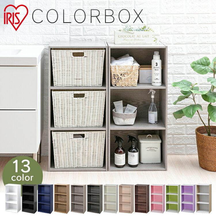 収納ボックス 収納棚 カラーボックス 3段 CX-3 アイリスオーヤマ収納 DIY 収納ボックス おもちゃ 収納 リビング ひとり暮らし 一人暮らし 1人暮らし 一人
