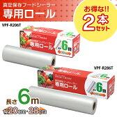 【アイリスオーヤマ】☆お得な2本セット☆ 真空保存フードシーラー専用ロール 幅28cm×長さ600cm VPF-R286T+幅20cm×長さ600cm VPF-R206T