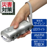【アイリスオーヤマ】手回し充電ラジオライト JTL-23