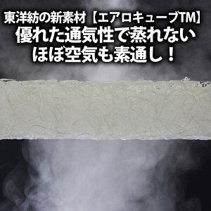 【マットレス高反発セミダブル】エアリーマットレスMAR-SDセミダブル紺/ホワイト/ダークブラウン/ベージュエアロキューブ三次元スプリング体圧分散性通気性洗濯可能【アイリスオーヤマ】