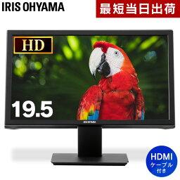 液晶ディスプレイ 19.5インチ RLD-19AH-B ブラック送料無料 モニター 液晶モニター 液晶 ディスプレイ 19.5インチ ゲーム 映像 映画 アイリスオーヤマ