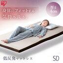 《着後レビューであったか布団カバープレゼント》マットレス セミダブル 低反発マットレス MATK4-SD セミダブル送料無料 マットレス 寝具 マット 敷きマット 布団 ふとん 睡眠 就寝 ベッド まっと 低反発 反発 セミダブル アイリスオーヤマ 1