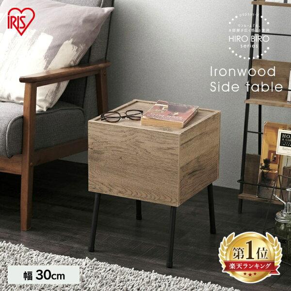 獲得 サイドテーブルベッドおしゃれ北欧IWST-300テーブルてーぶるおしゃれコンパクトシリーズアイリスオーヤマ