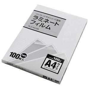 【数量限定SALE!!】【WEB限定】【厚さ100ミクロン】ラミネートフィルム A4 PLZA4100 (100枚入り)【RCP】