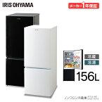 冷蔵庫 156L アイリスオーヤマ 2ドア 一人暮らし 小型 大型 ノンフロン冷凍冷蔵庫 156L ホワイト AF156-WE冷蔵庫 キッチン一人暮らし ひとり暮らし 単身 白 シンプル コンパクト 省エネ 節電 アイリスオーヤマ 東京ゼロエミポイント対象