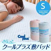 吸湿速乾素材COOL PLUS(R) さらっとクール敷パッド シングル ピンク・ブルー【D】【送料無料】【取寄せ品】【hl150515】[P10]