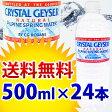 【D】【送料無料】クリスタルガイザー 500mL×24本入り 飲料水 天然水 ミネラルウォーター 【取寄せ品】【0228ENET】 [NTCG]