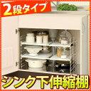 【シンク下 収納 ラック】シンク下伸縮棚 2段 USD-2V シンク下収納 キッチン収納 調理…