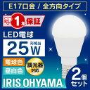 【2個セット】 LED電球 E17 25W 調光器対応 電球色 昼白色 アイリスオーヤマ 全方向LDA3N-G-E17/W/D-2V1・LDA3L-G-E17/W/D-2V1 密閉形器具対応 電球のみ おしゃれ 電球 17口金 25W形相当 照明 全方向タイプ ペンダントライト 玄関 新生活