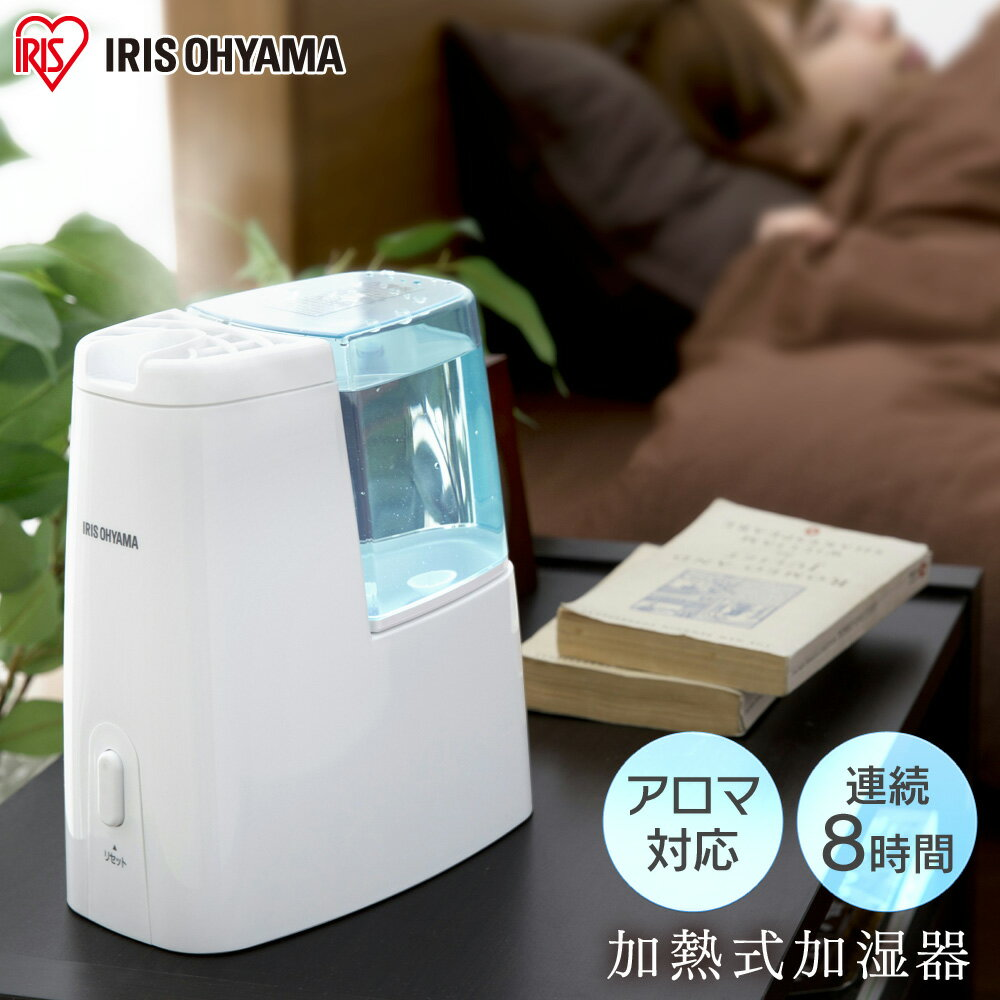 【加湿器加熱式アロマコンパクト卓上オフィス】加熱式加湿器SHM-120Dグリーン・ブルー・ピンク・クリアアイリスオーヤマ新生活