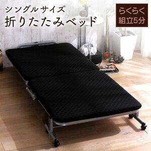 ベッド 折りたたみベッド シングル 折り畳みベッド 簡易ベッド 折りたたみベット 折畳ベッドコンパクト 高反発 OTB-E 折りたたみ 折り畳みベッド 簡易ベッド おりたたみ ベッドフレーム 折り
