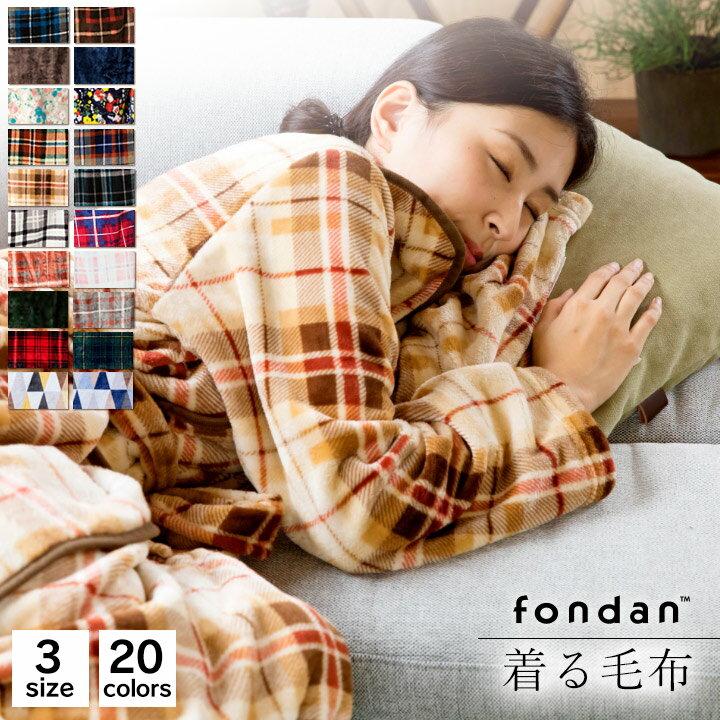 フォンダン『着る毛布』