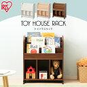 おもちゃ 収納 ラック デスク オモチャ ボックス おもちゃ箱 オモチャ箱 おもちゃ収納 オモチャ収納 おもちゃラック おもちゃBOX 棚 トイボックス 収納BOX おかたづけ上手 おかたづけラック お片付け キッズ 木製 テレワーク 在宅