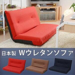 【2人掛けソファフロアソファフロアチェア二人掛けソファー座椅子インテリアWウレタンソファ】