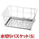 【貝印/KAI】 NCD 水切りバスケット(S) 【D】【取寄せ品】 新生活