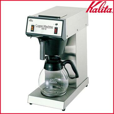 【送料無料】Kalita〔カリタ〕業務用コーヒーメーカー 12杯用 KW-12 〔ドリップマシン コーヒーマシン 珈琲〕【K】【TC】【取寄せ品】