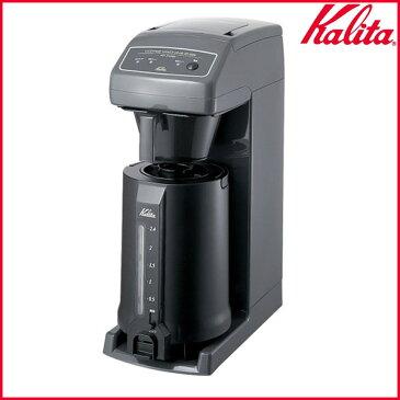 【送料無料】Kalita〔カリタ〕業務用コーヒーメーカー 12杯用 ET-350 〔ドリップマシン コーヒーマシン 珈琲〕【K】【TC】【取寄せ品】